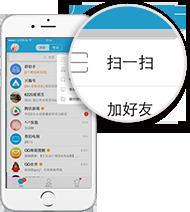 手机QQ扫一扫操作引导