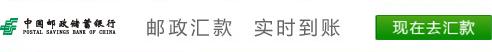 中国邮政储蓄银行 - 邮政汇款 实时到账