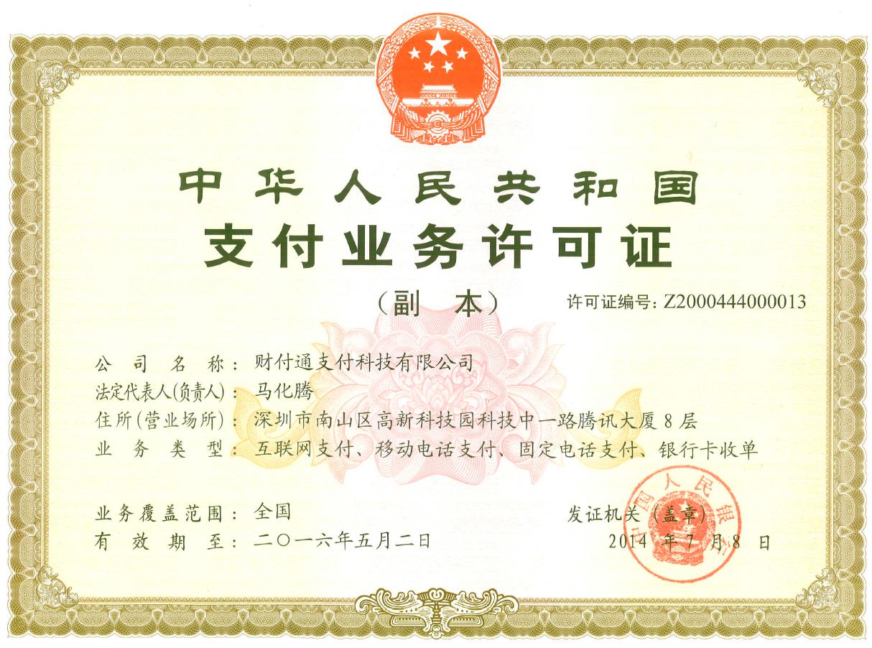 中华人民共和国支付业务许可证